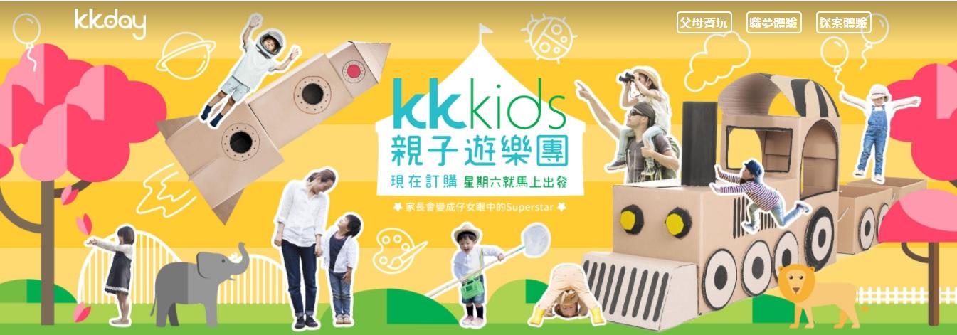 【快閃台灣】KKday親子遊樂團 星期六出發 體驗非一般的親子旅程